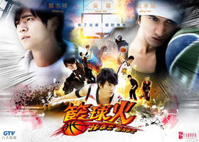 hot shot taiwan tv series poster
