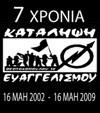 7 ΧΡΙΝΙΑ ΚΑΤΑΛΗΨΗ ΕΥΑΓΓΕΛΙΣΜΟΥ