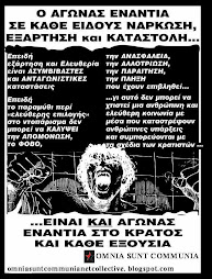 ΕΝΑΝΤΙΑ ΣΕ ΚΑΘΕ ΝΑΡΚΩΣΗ....