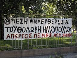 Πανό αλληλεγγύης στον Θοδωρή Ηλιόπουλο στη Χαλκίδα
