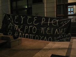 Συγκέντρωση αλληλεγγύης στον Θ.Ηλιοπουλο στη Χαλκίδα(20/08)