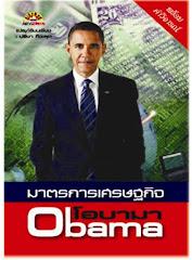 """แนะนำ_หนังสือ """"มาตรการเศรษฐกิจ Obama"""""""