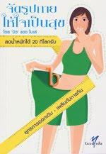 """แนะนำ_หนังสือ """"จัดรูปกาย ให้ใจเป็นสุข"""""""