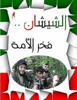 الشيشان فخر الأمة