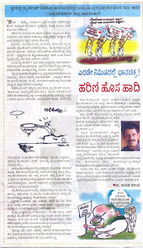 published in udayavani saptahika sampada