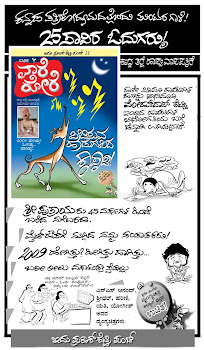 dec-2009  issue vaarekore...please buy , read,don't forget to feedback...!
