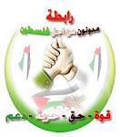 رابطة مودنون من اجل فلسطين