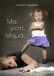 Μα γιατί, μαμά;