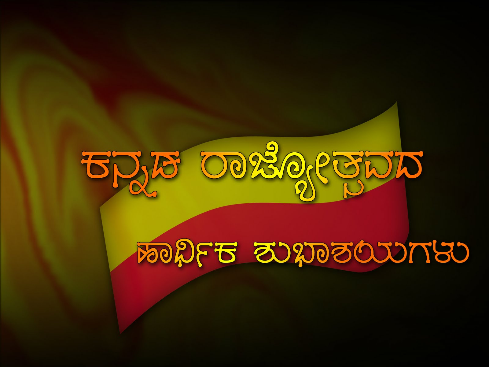 Kannada Thoughts