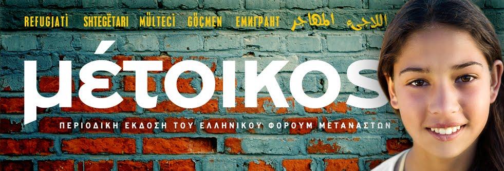 Metoikos Magazine