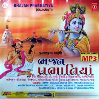 Gujarati Bhajan Prabhatiya Free