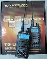 Bargain VHF/UHF Walkie-Talkie
