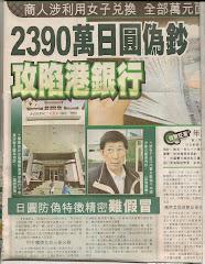 負責人麥先生接受東方日報2009年1月15日訪問