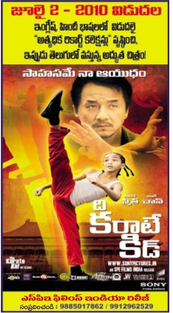 Karate Kid Movie In Telugu