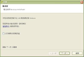 1 WinToFlash: Windows作業系統裝機用隨身碟 Live USB 製作軟體 (教學文)
