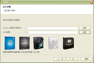 2 WinToFlash: Windows作業系統裝機用隨身碟 Live USB 製作軟體 (教學文)