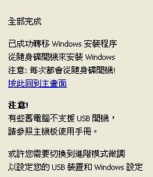 B WinToFlash: Windows作業系統裝機用隨身碟 Live USB 製作軟體 (教學文)