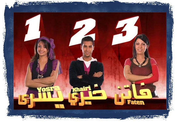 star academy maghreb stamp