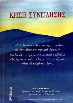 """Το """"Crisis of Conscience"""" στα Ελληνικα"""