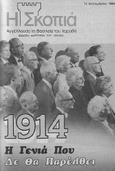 H ψευδοπροφητεία της Σκοπιάς για το 1914 χωρίς λόγια (δικά μας!)