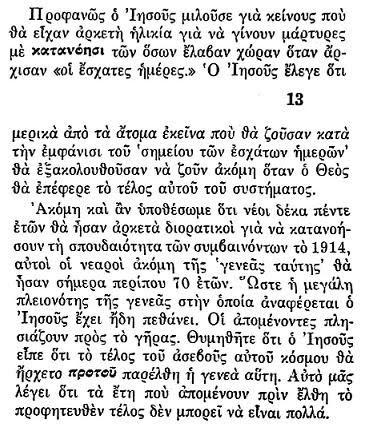 «Ξύπνα!» της 8ης Οκτωβρίου 1968 (σελ. 13, 14):