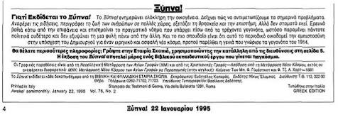 Η δήλωση ...περί της γενιάς του 1914 μέχρι τις 22 Οκτωβρίου 1995!
