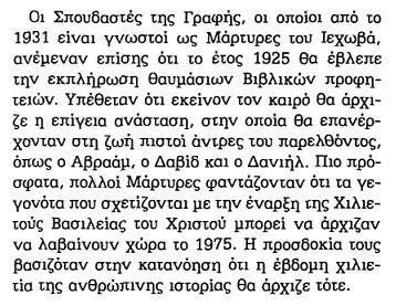 Στο άρθρο «ψεύτικες προβλέψεις ή αληθής προφητεία»,  «Ξύπνα!» της 22ας Ιουνίου 1995, σελ 9: