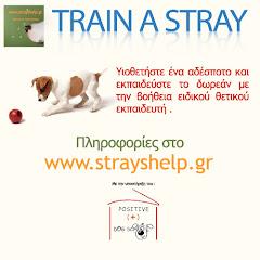 StraysHelp.gr