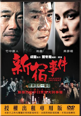 Penthouse 2009 DVDRip Jackie Chan: Shinjuku Incident (2009) DVDRip XviD    