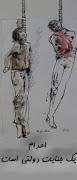 وبلاگ نويسان عليه اعدام