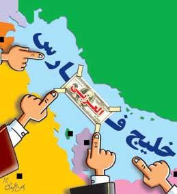 ایا خلیج ما فارس می ماند؟