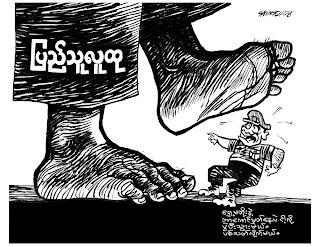 >Cartoon Saw Ngo – People Power