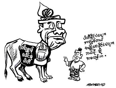 >Cartoon Saw Ngo – USDP