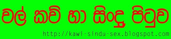 Wal Kawi Sindu