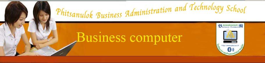 สาขาคอมพิวเตอร์ธุรกิจ