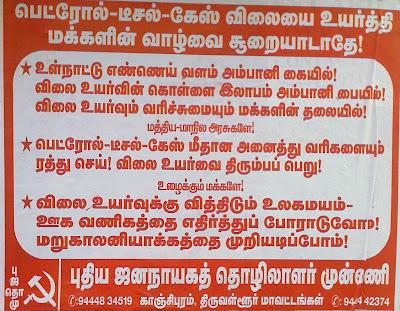 Petrol & Diesel Prise Rise - NDLF Poster