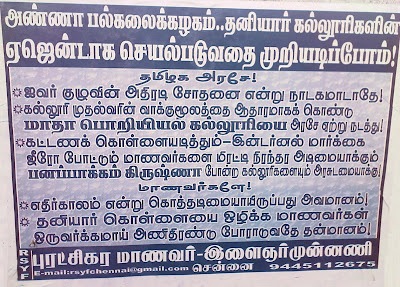Against Anna_University acting as private colleges agent - RSYF Poster