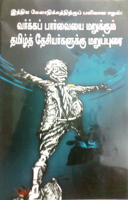 Eelam Emphasizing class struggle