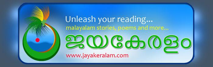 Jayakeralam Malayalam Magazine