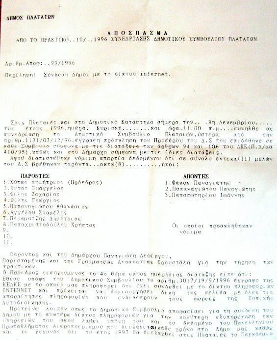 ΙΝΤΕΡΝΕΤ ΑΠΟ ΤΟ 1996!!!