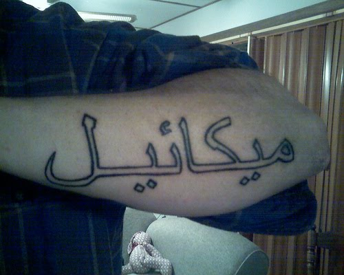 Tattoo Writing Choosing Arabic Tattoos