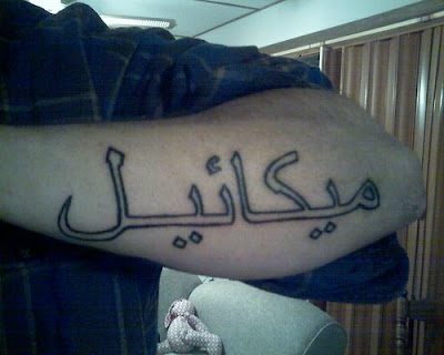 Arabic Tattoo Design Pictures