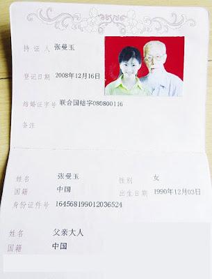 陰間結婚證書 - 與女明星冥婚的陰間結婚證書
