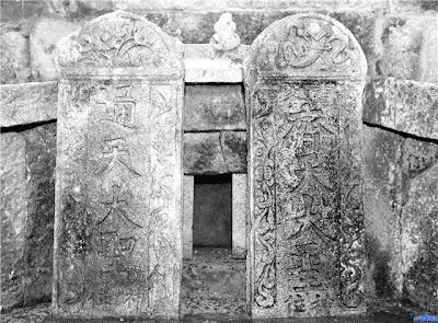 孫悟空的墳墓