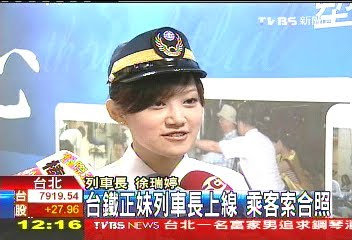 正妹列車長徐瑞婷