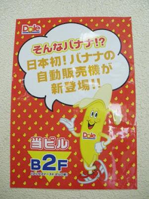 香蕉 販賣機 - 香蕉自動販賣機