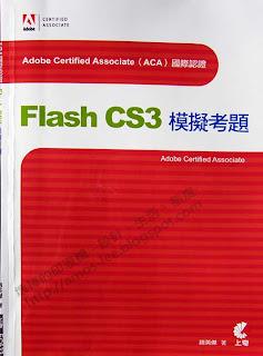 Adobe Certified Associate Flash CS3 模擬考題