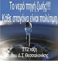 Το νερό πηγή ζωής