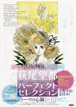 Moto Hagio Perfect Selection