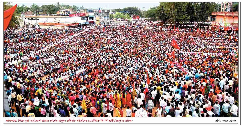 CPIM+Kerala THUNDERBOLT: CPIM rally gets huge response in Bankura